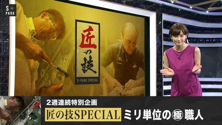2018年08月12日宮司愛海の画像02枚目