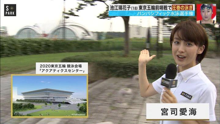 2018年08月12日宮司愛海の画像05枚目