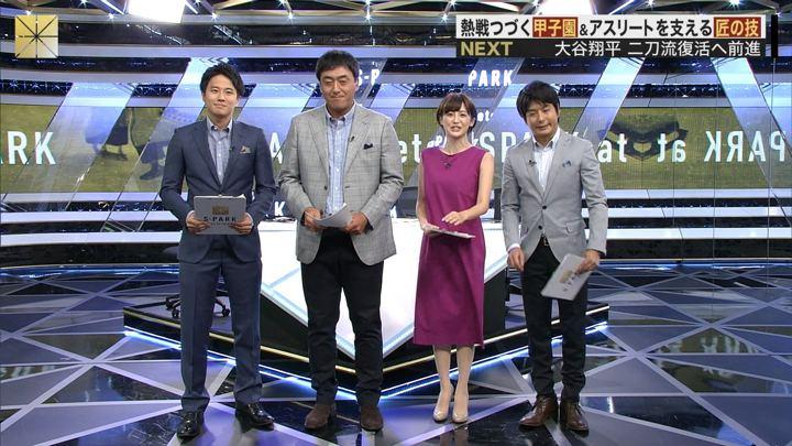 2018年08月12日宮司愛海の画像09枚目