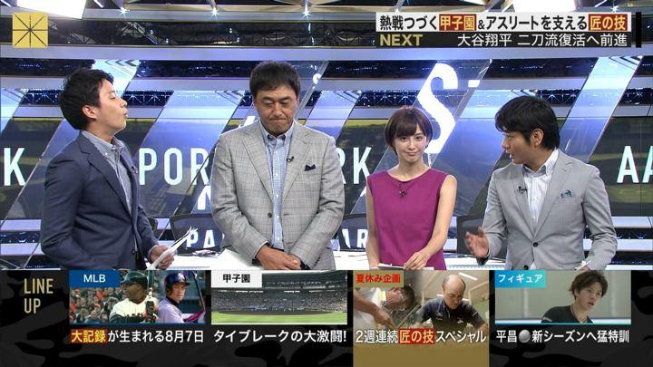 2018年08月12日宮司愛海の画像10枚目