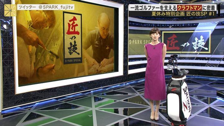 2018年08月12日宮司愛海の画像18枚目