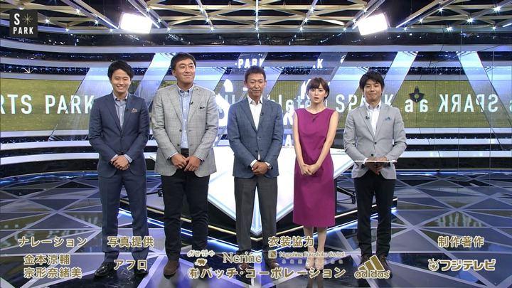 2018年08月12日宮司愛海の画像38枚目