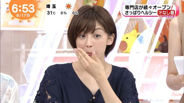 2018年08月17日宮司愛海の画像10枚目