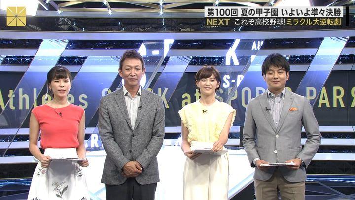 2018年08月18日宮司愛海の画像25枚目