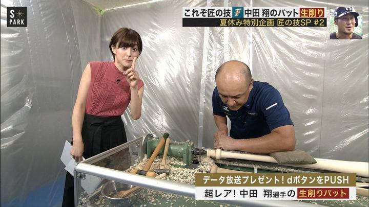 2018年08月19日宮司愛海の画像11枚目