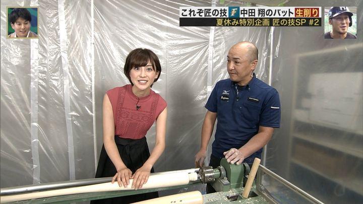 2018年08月19日宮司愛海の画像16枚目