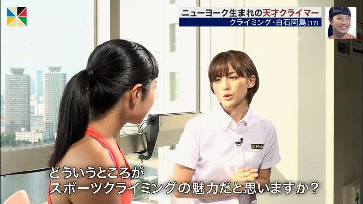 2018年08月19日宮司愛海の画像23枚目
