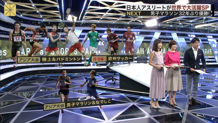 2018年08月25日宮司愛海の画像04枚目