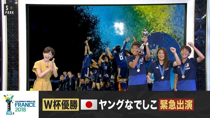 2018年08月26日宮司愛海の画像01枚目