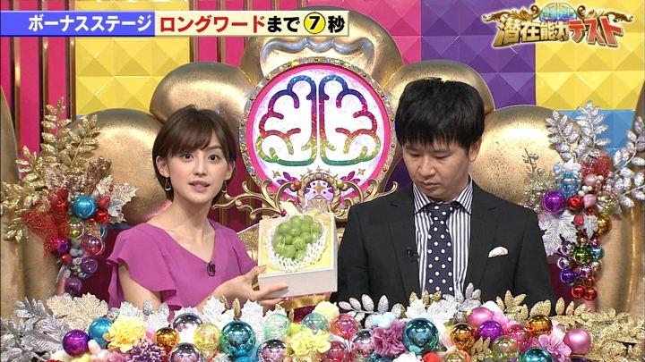 2018年08月28日宮司愛海の画像06枚目