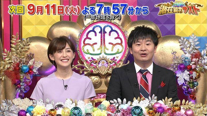 2018年08月28日宮司愛海の画像08枚目
