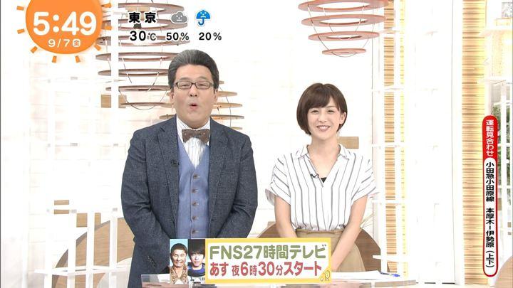 2018年09月07日宮司愛海の画像04枚目