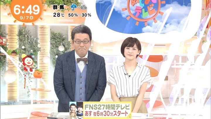 2018年09月07日宮司愛海の画像06枚目