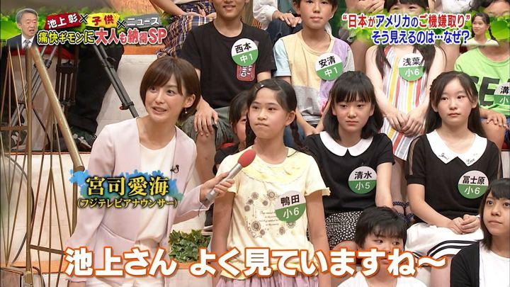 2018年09月07日宮司愛海の画像11枚目