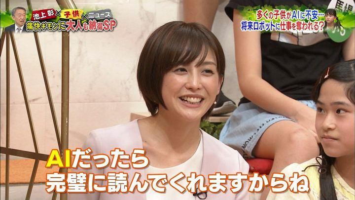 2018年09月07日宮司愛海の画像13枚目