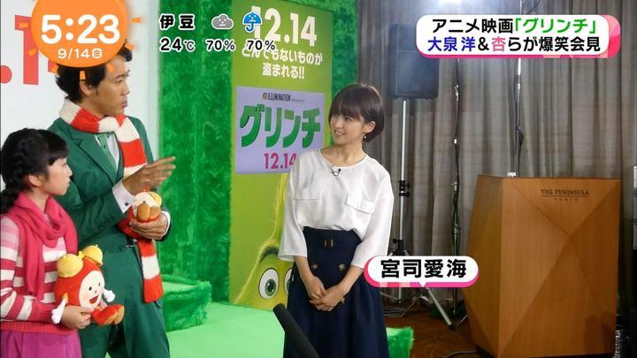 2018年09月14日宮司愛海の画像01枚目