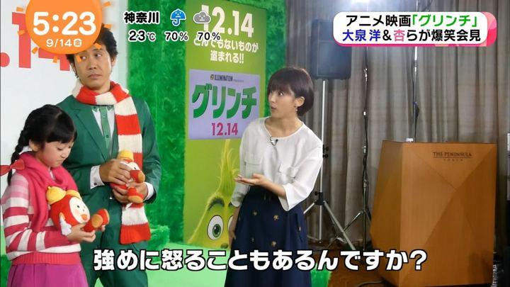 2018年09月14日宮司愛海の画像03枚目