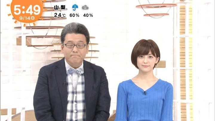 2018年09月14日宮司愛海の画像08枚目