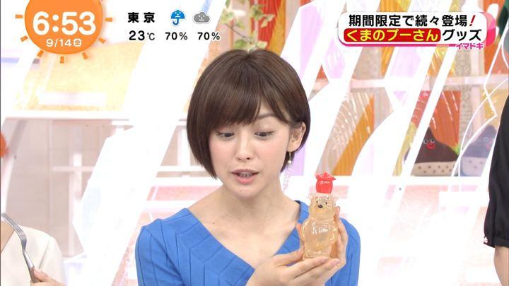 2018年09月14日宮司愛海の画像12枚目