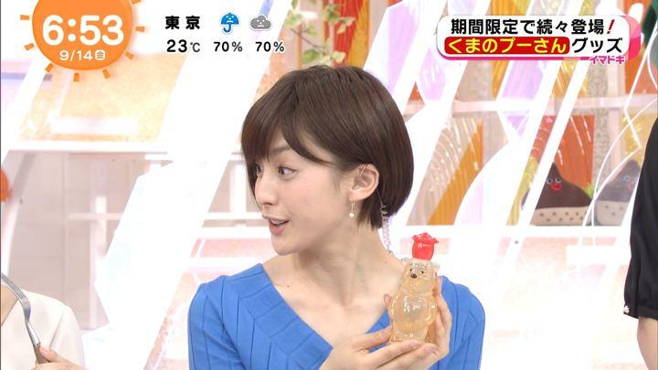 2018年09月14日宮司愛海の画像13枚目