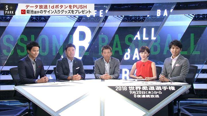 2018年09月16日宮司愛海の画像20枚目