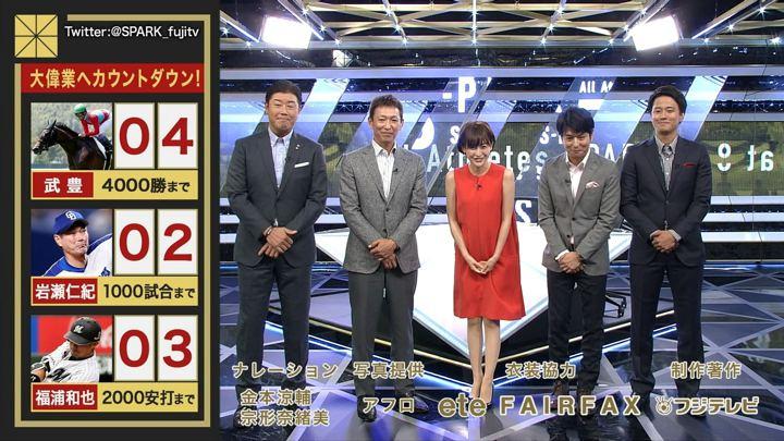 2018年09月16日宮司愛海の画像27枚目