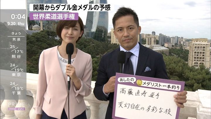 2018年09月19日宮司愛海の画像03枚目