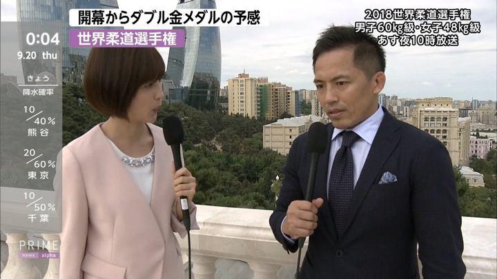 2018年09月19日宮司愛海の画像04枚目