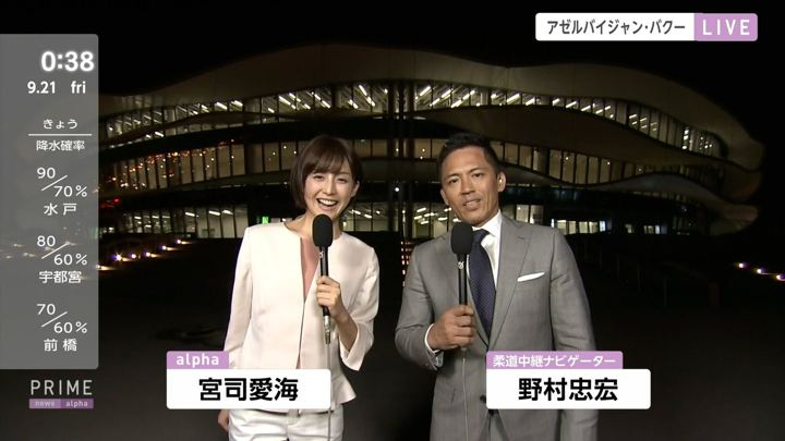 2018年09月20日宮司愛海の画像18枚目