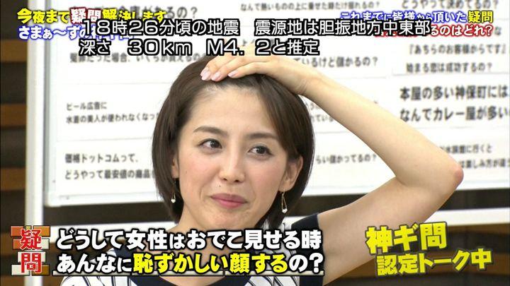 2018年09月29日宮司愛海の画像03枚目