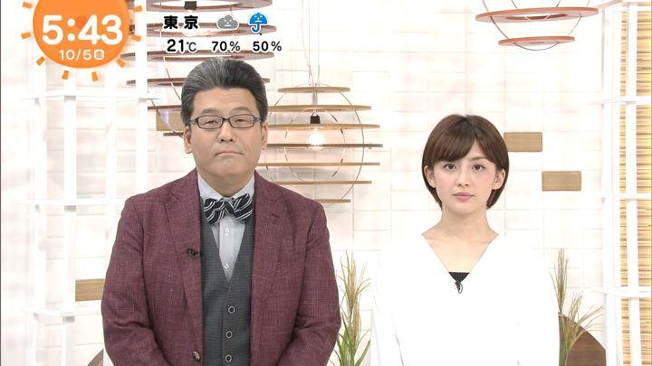 2018年10月05日宮司愛海の画像07枚目