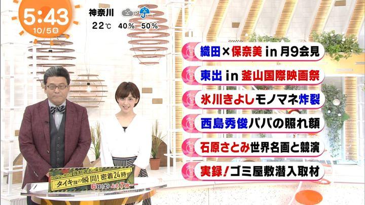 2018年10月05日宮司愛海の画像08枚目
