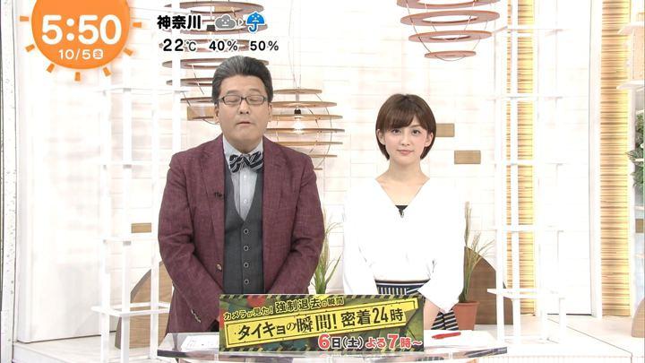 2018年10月05日宮司愛海の画像12枚目