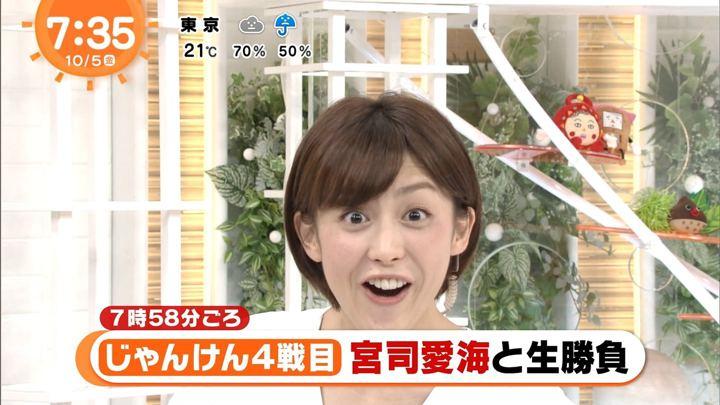 2018年10月05日宮司愛海の画像16枚目