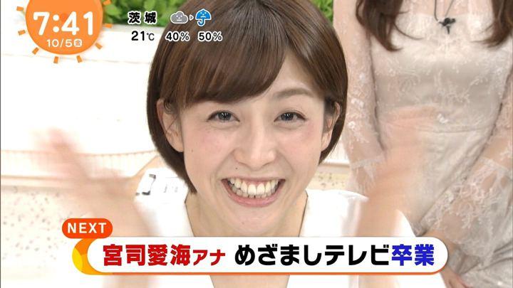 2018年10月05日宮司愛海の画像23枚目