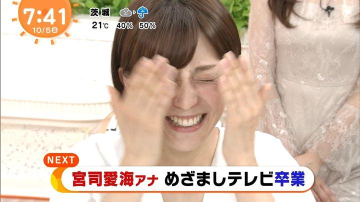 2018年10月05日宮司愛海の画像25枚目