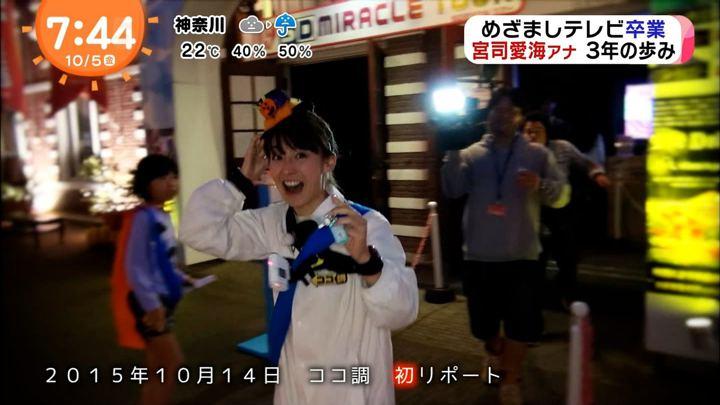 2018年10月05日宮司愛海の画像35枚目