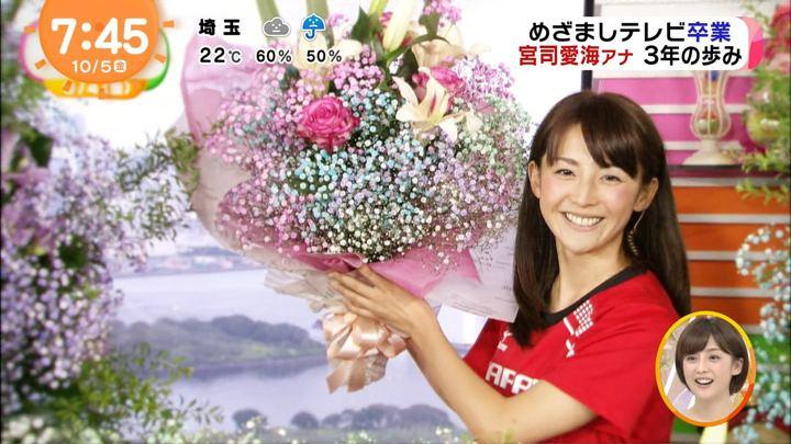 2018年10月05日宮司愛海の画像37枚目