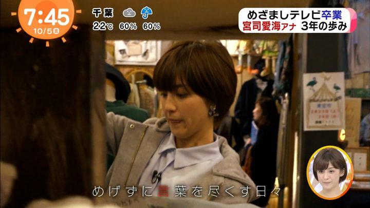 2018年10月05日宮司愛海の画像44枚目