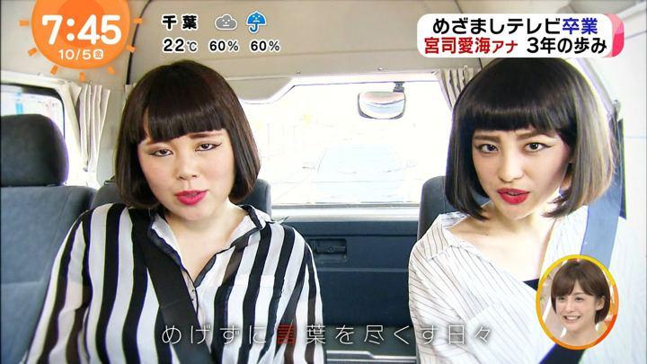 2018年10月05日宮司愛海の画像46枚目