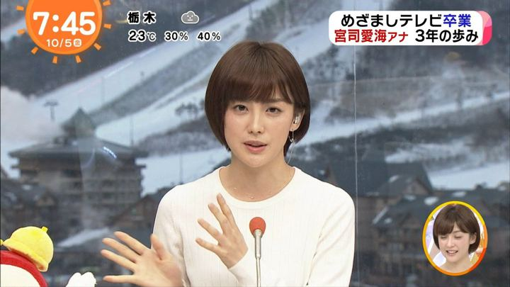 2018年10月05日宮司愛海の画像56枚目