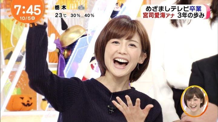 2018年10月05日宮司愛海の画像63枚目