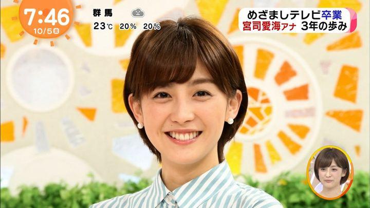 2018年10月05日宮司愛海の画像65枚目