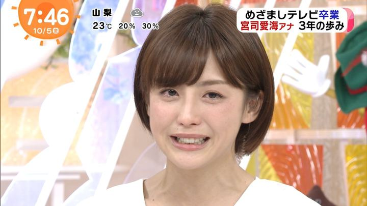 2018年10月05日宮司愛海の画像68枚目