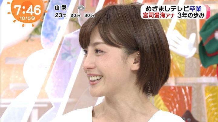 2018年10月05日宮司愛海の画像69枚目
