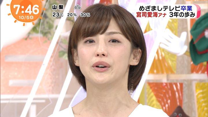 2018年10月05日宮司愛海の画像70枚目