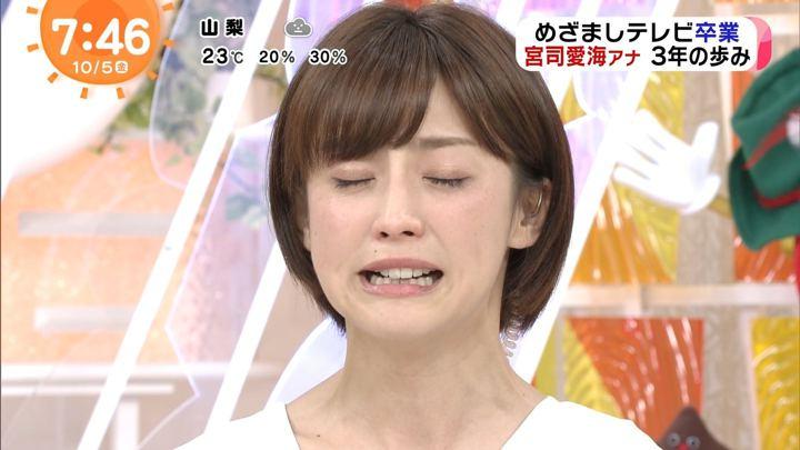 2018年10月05日宮司愛海の画像71枚目