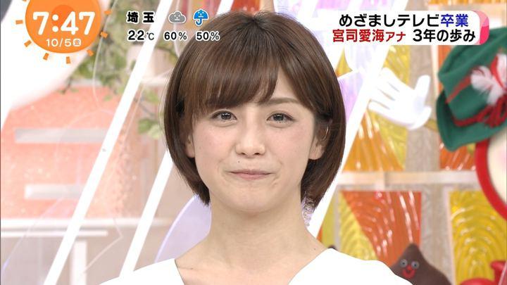2018年10月05日宮司愛海の画像76枚目