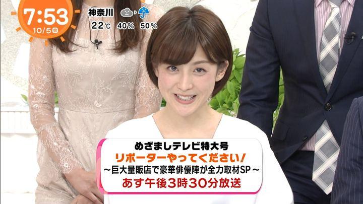 2018年10月05日宮司愛海の画像78枚目