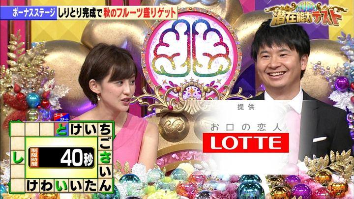 2018年10月09日宮司愛海の画像12枚目
